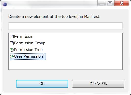 (Step2) 「User Permission」を選択してOKボタンを押す。