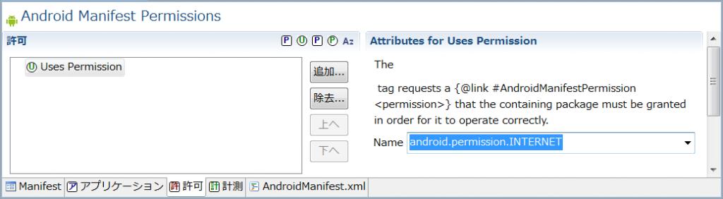 (Step3) Nameプルダウンから「android.permission.INTERNET」を選択する。