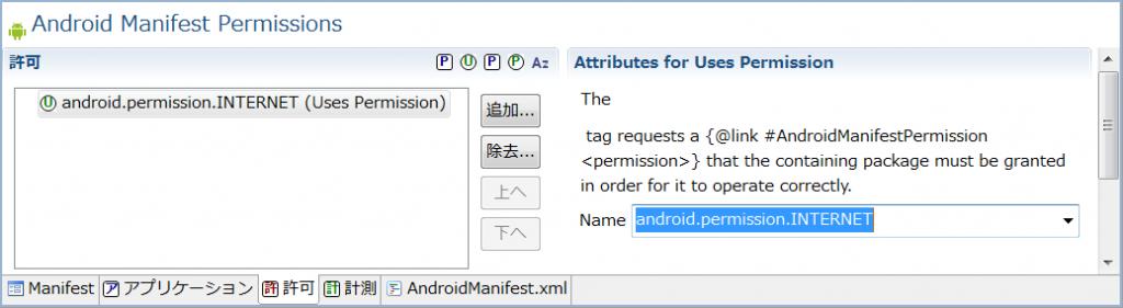 (Step4) 保存すると左側のリストの表示が更新される。