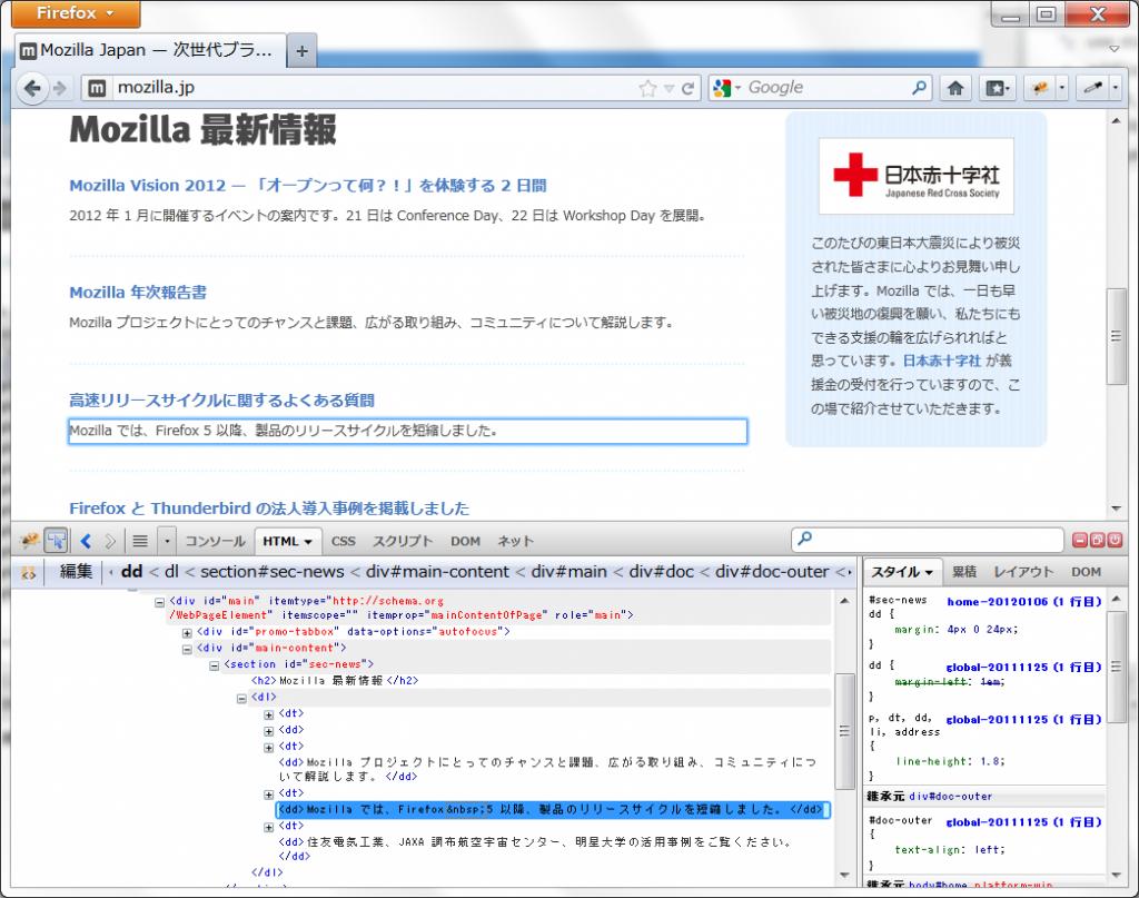 指定した部分のHTMLを簡単に見ることができる。HTMLを書き換えてリアルタイムに表示させることも可能