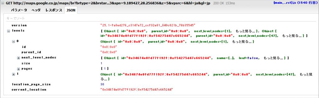 通信内容がXMLでもJSONでも解釈して表示できる