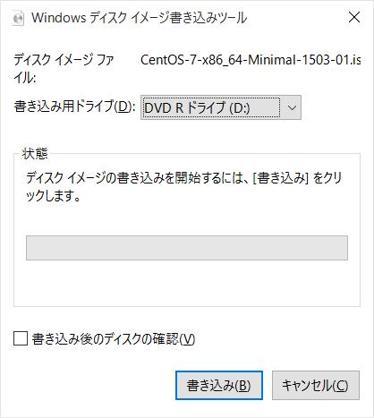 Windows ディスク イメージ書き込みツール