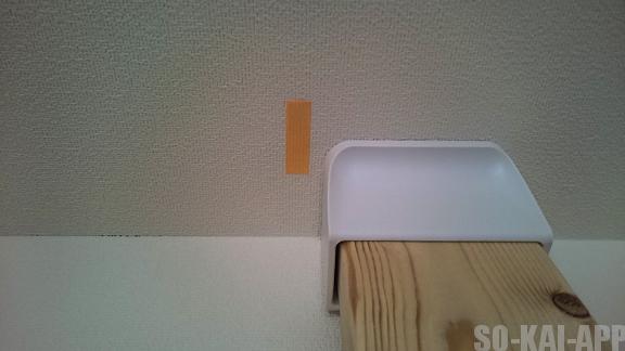付箋は「簡単に貼れる」「簡単に剥せる」「跡が残らない」の三拍子が揃っていますから、ディアウォール の位置を調整するための目印には 最適 です。