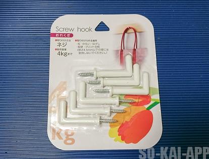 100円ショップで買った「おれくぎ」(Screw hook)
