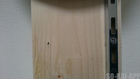 [DIY] 2x4材に開いた穴