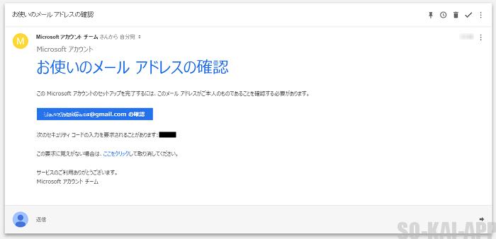 [Windows10] アカウント追加+GmailでMicrosoftアカウント作成-6