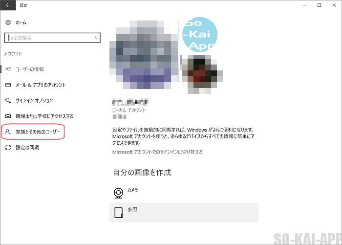 [Windows10] アカウント追加-3