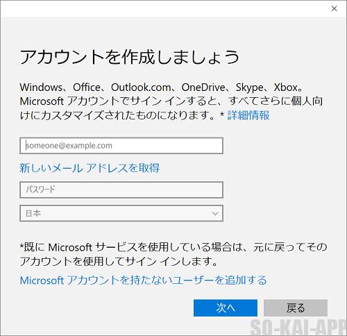 [Windows10] アカウント追加+GmailでMicrosoftアカウント作成-1