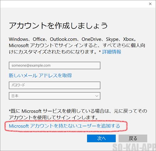 [Windows10] ローカルアカウント追加作成-1