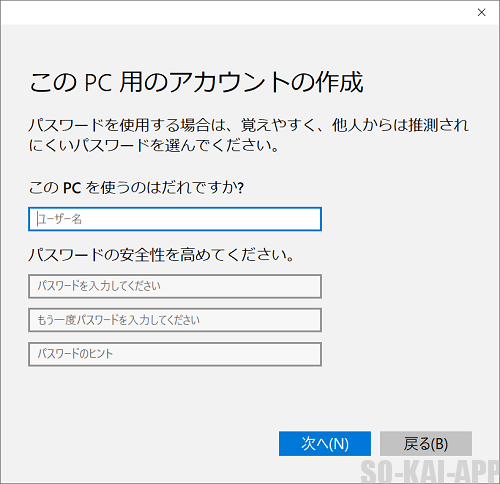 [Windows10] ローカルアカウント追加作成-2