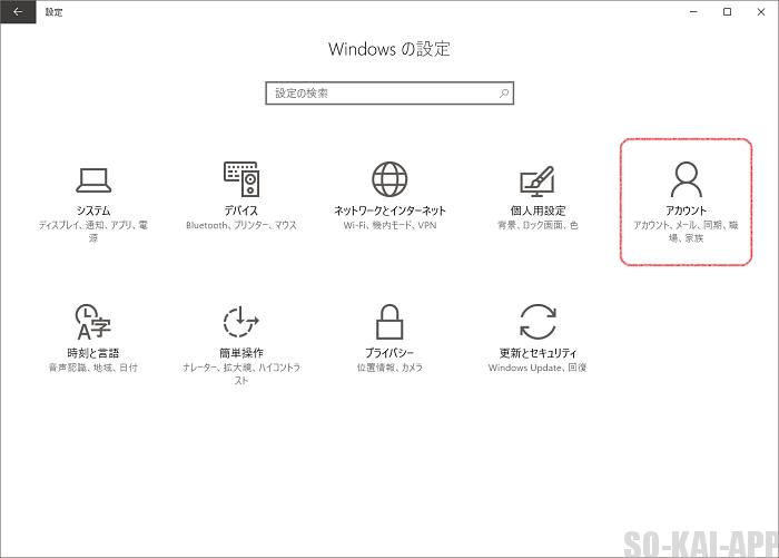 [Windows10] アカウント追加-2
