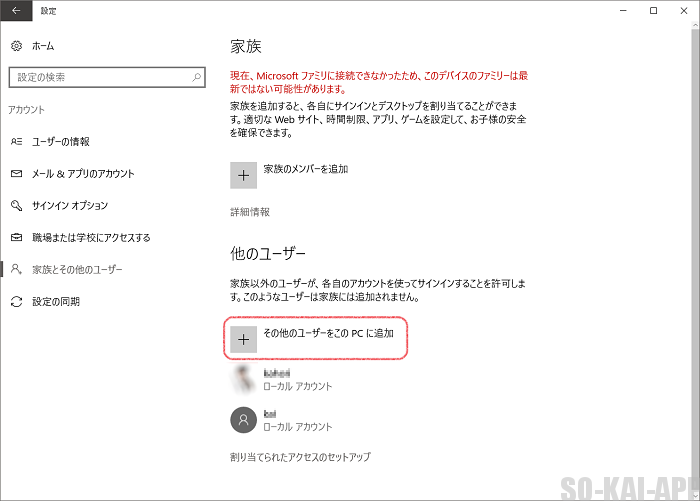 [Windows10] アカウント追加-4
