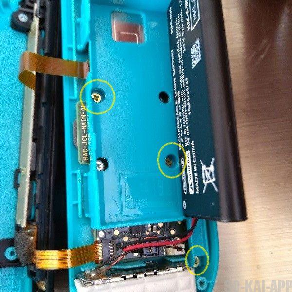 Nintendo Switch の Joy-Con(左) のバッテリーを持ち上げた後、次に外すネジの場所