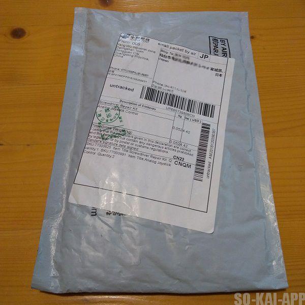 中国の広東省から送られてきた Nintendo Switch Joy-Con スティック修理キットの梱包
