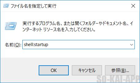 「ファイル名を指定して実行」で「shell:startup」と入力するイメージ