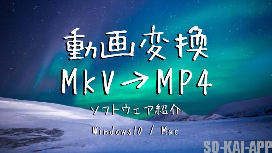 動画変換 MKV→MP4 ソフトウェア紹介