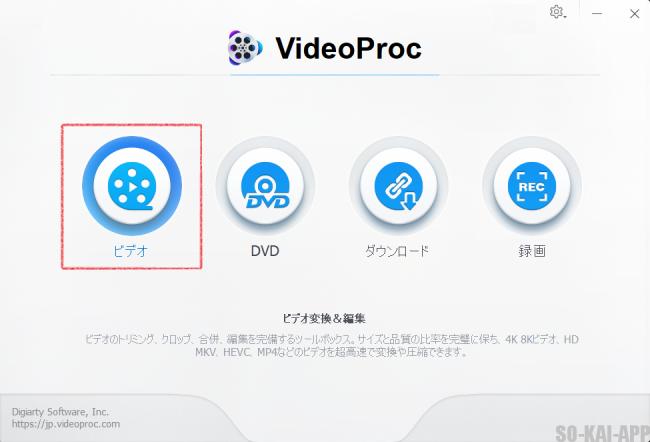 VideoProc - ビデオボタンをクリック