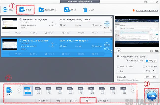 動画ファイルを音声ファイルに変換する手順