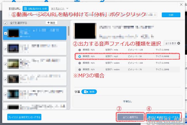 動画のURLを指定して出力するファイルの種類を指定します