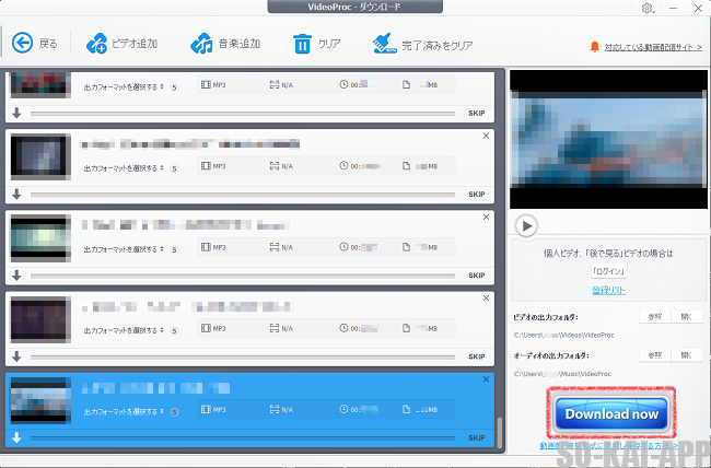 「Download Now」をクリック
