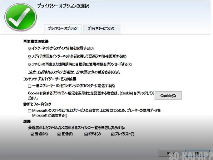 Windows Media Player の初期設定の例