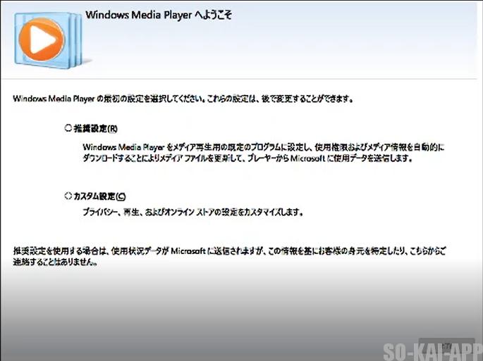 「Windows Media Player へようこそ」の画面