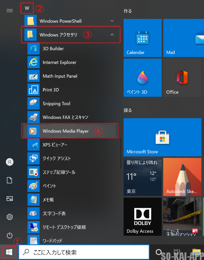 スタートメニューの Windows アクセサリから Windows Media Player を起動