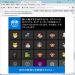 [Windows10] 絵文字を入力する 標準機能