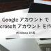 [Windows10] アカウントをGmailアドレス等で作成する方法